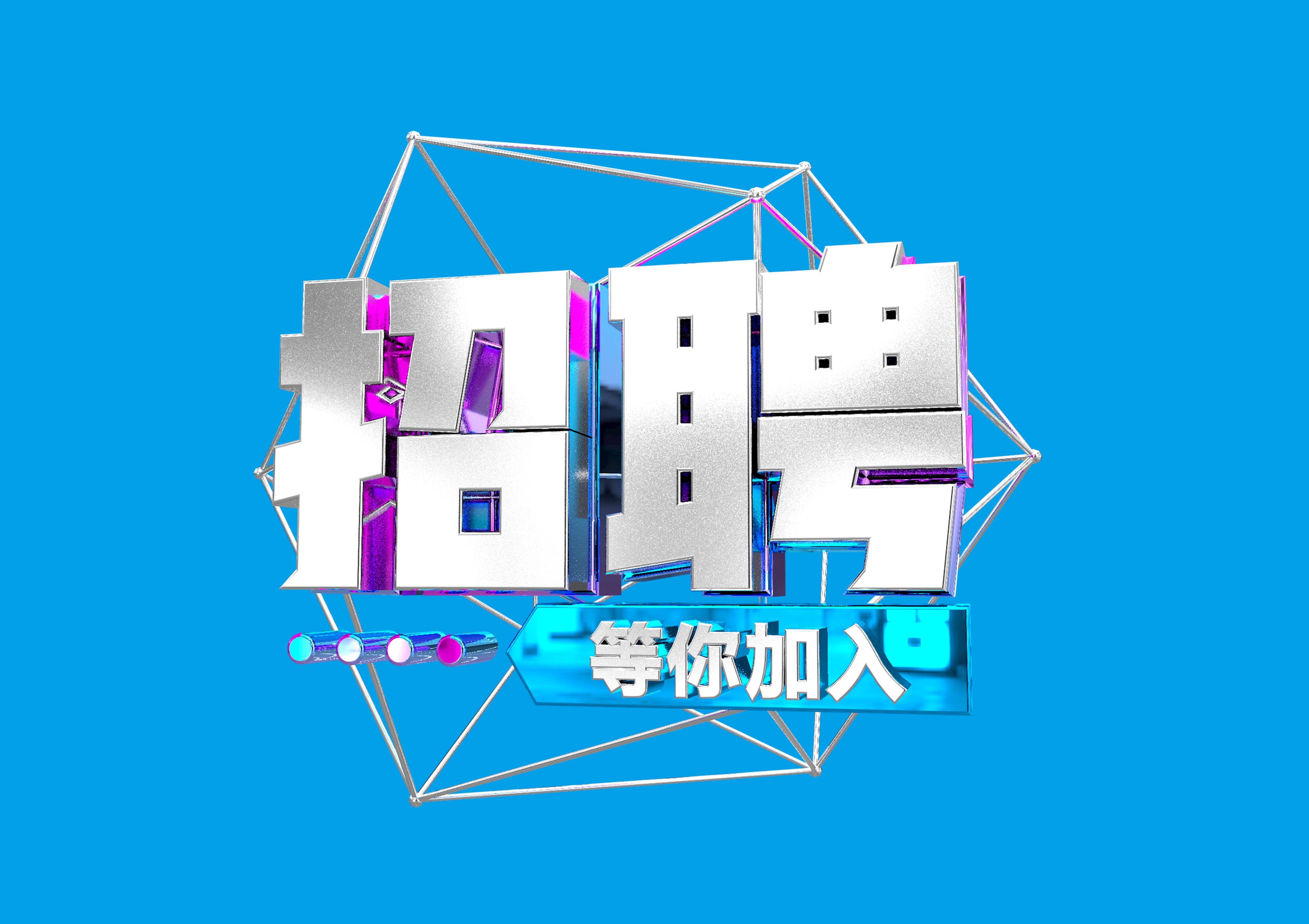 【冬天很暖】天津有一场大型人才现场招聘会!