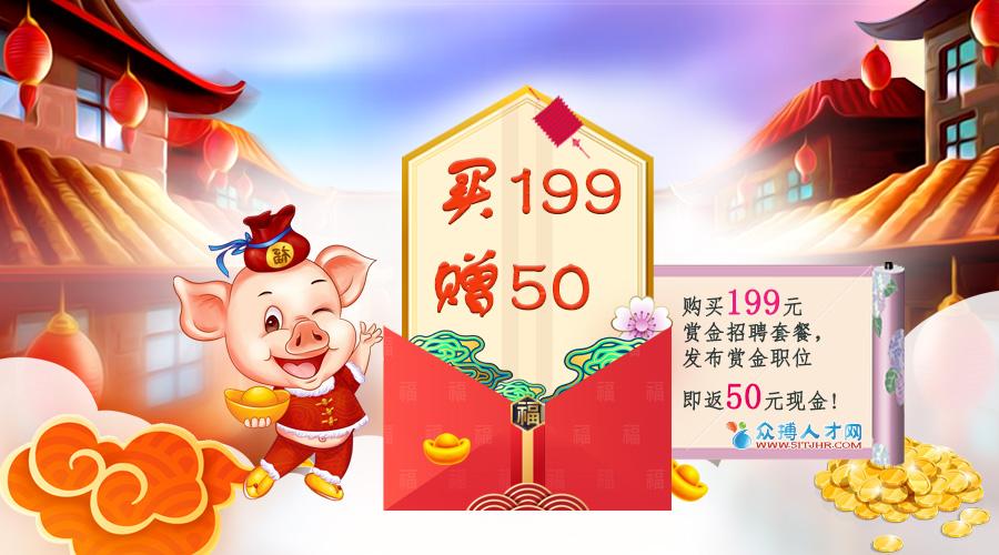 【买199返50】超惠企业新套餐!