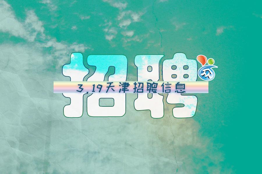 【天津招聘】今日份新增企业招聘信息