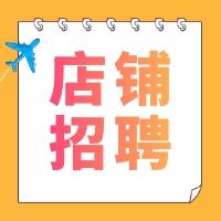 【8.8店铺招聘】有梦别等待,JOIN US