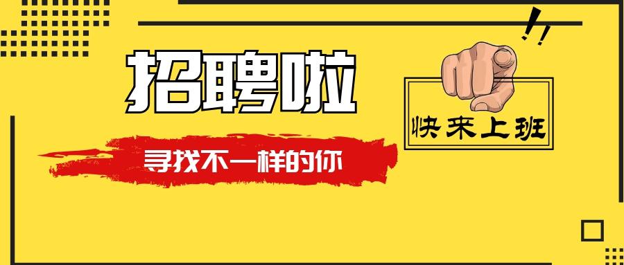 【8.22天津招聘】近期紧急、推荐招聘职位