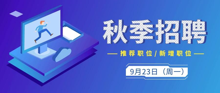 【天津招聘】9月23日紧急、热招职位