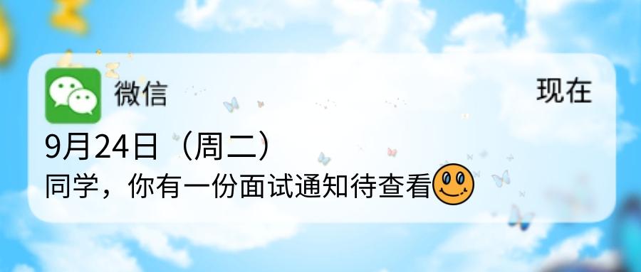 【天津招聘】9月24日紧急、热招职位