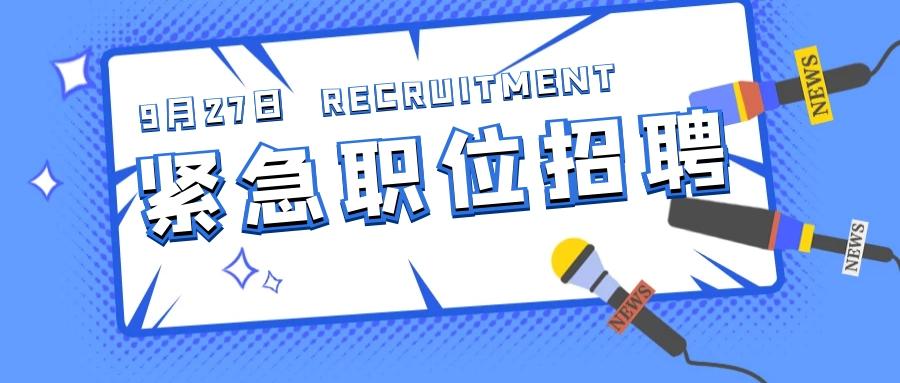 【天津招聘】9月27日紧急、热招职位