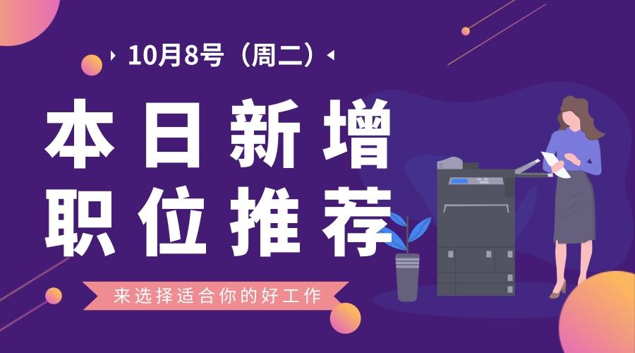 【天津招聘】10月8日新增热门职位