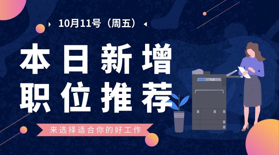 【天津招聘】10月11日新增热门职位