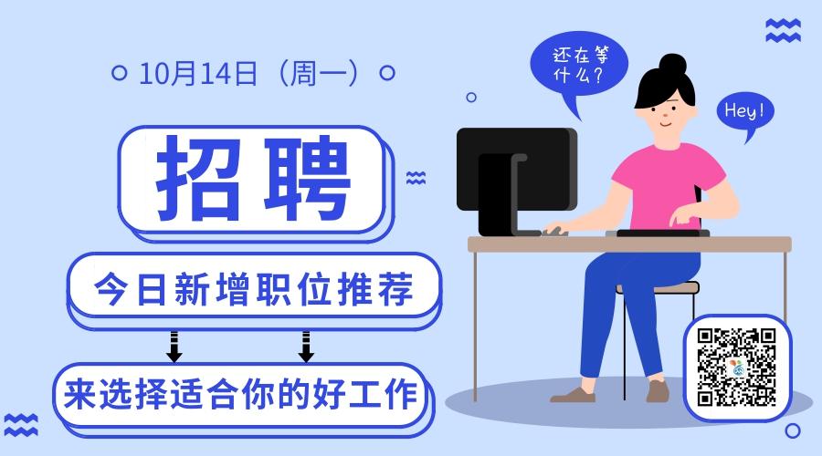 【天津招聘】10月14日新增热门职位
