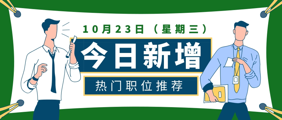 【天津招聘】10月23日新增热门职位
