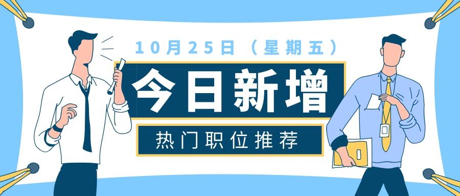 【天津招聘】10月25日今日新增热门职位