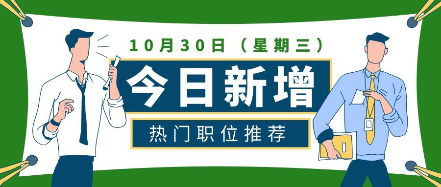 【天津招聘】10月30日今日新增热门职位