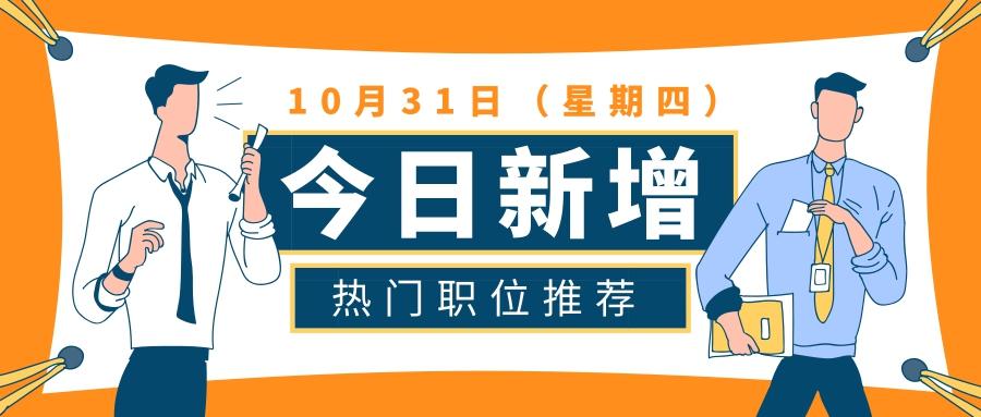 【天津招聘】10月31日今日新增热门职位