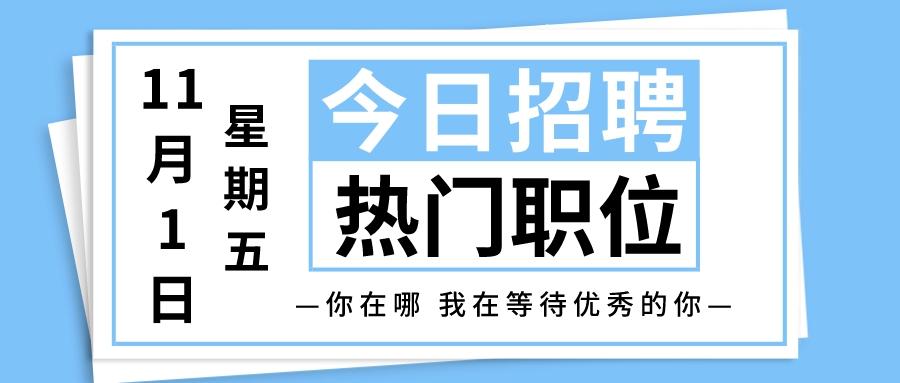 【天津招聘】11月1日今日新增热门职位