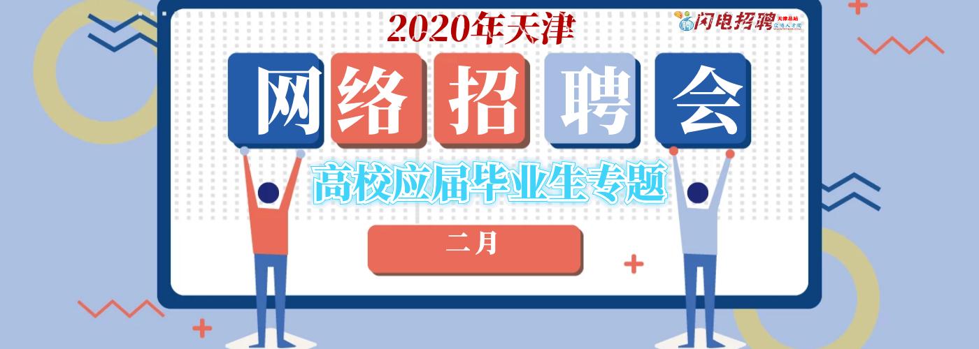 2020天津二月高校毕业生专题网络招聘会