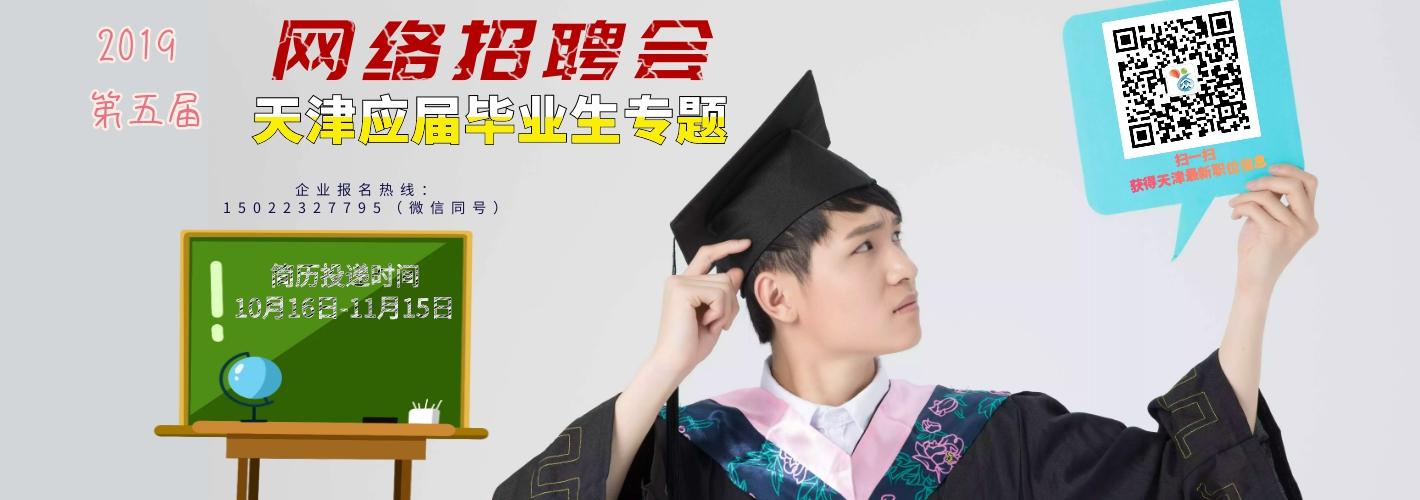 天津(第五届)应届毕业生专题网络招聘会