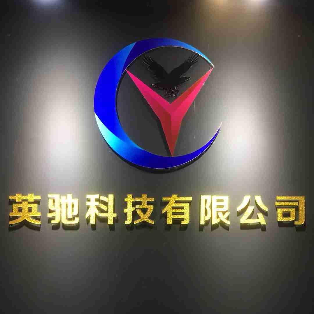 天津英驰科技有限公司