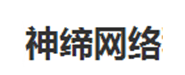 天津神缔网络科技有限公司
