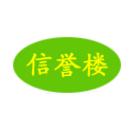 天津信誉楼百货有限公司