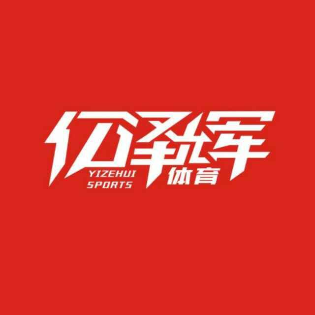 天津亿泽辉体育发展有限公司