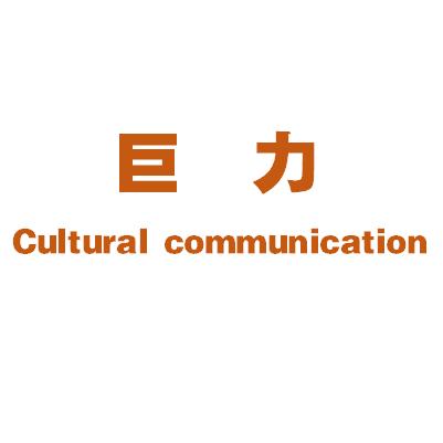 天津市巨力文化传播有限公司