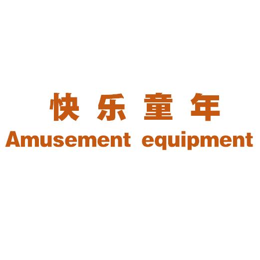 天津市快乐童年游乐设备有限公司