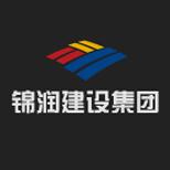 天津锦润建筑工程有限公司