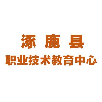 涿鹿职教中心