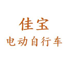 天津市佳宝电动自行车有限公司