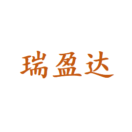 天津瑞盈达科技有限公司