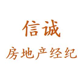 天津信诚房地产经纪有限公司