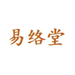 天津易络堂健康管理有限公司