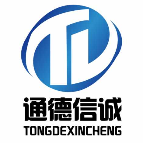 天津通德信诚商贸有限公司