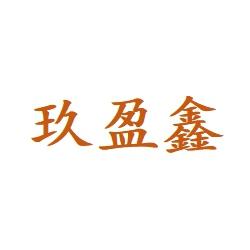 天津市滨海新区玖盈鑫水果经营店