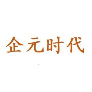 天津企元时代科技有限公司