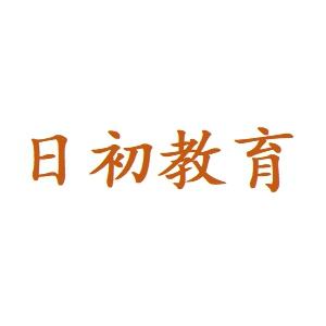 天津市日初教育咨询服务有限公司