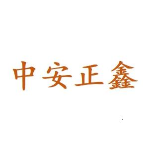 天津中安正鑫商贸有限公司
