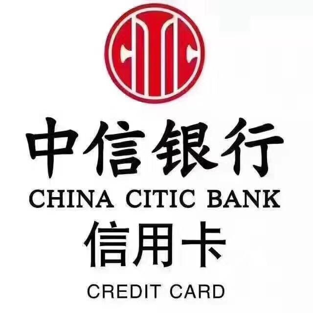 中信银行股份有限公司信用卡中心天津分中心