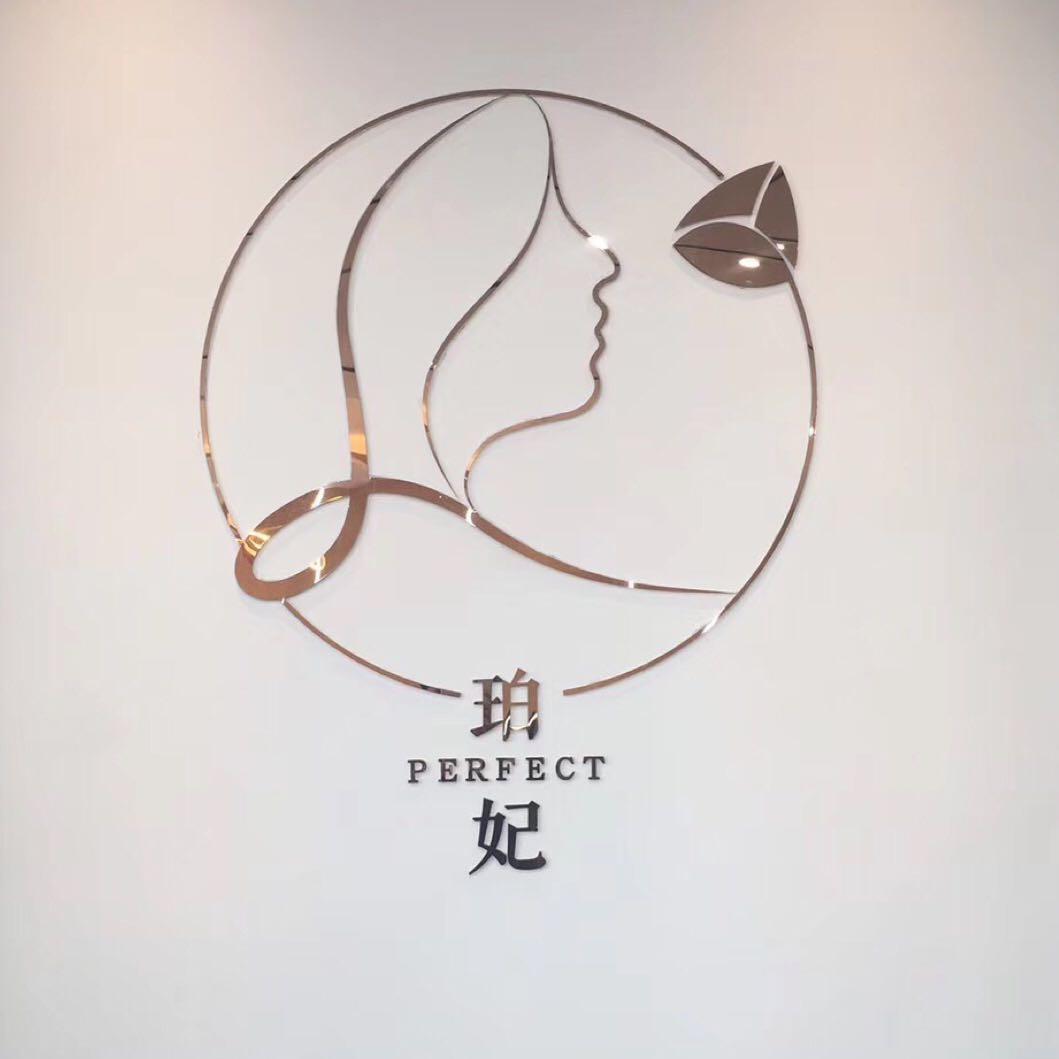 天津市河西区珀妃美容美发店