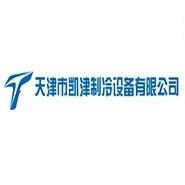 天津市凯津制冷设备安装工程有限公司