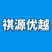 祺源优越(天津)工业技术有限公司