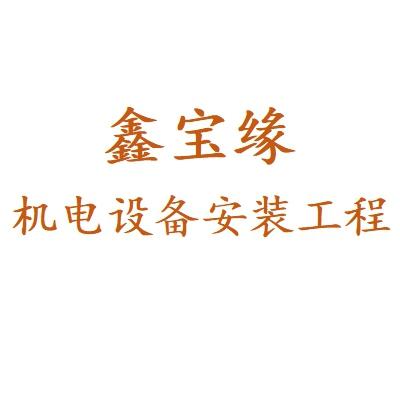 天津市鑫宝缘机电设备安装工程有限公司