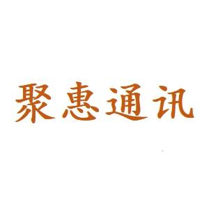 深圳聚惠通讯设备有限公司