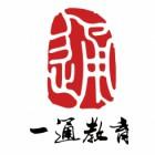天津一通教育科技有限公司