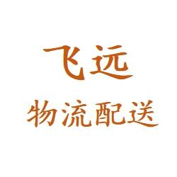 济南飞远物流配送有限公司