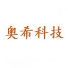 天津奥希科技有限公司