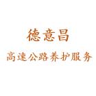 河北德意昌高速公路养护服务有限公司