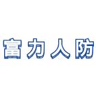 天津富力人防设备有限公司