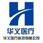 华义医疗科技(天津)有限公司