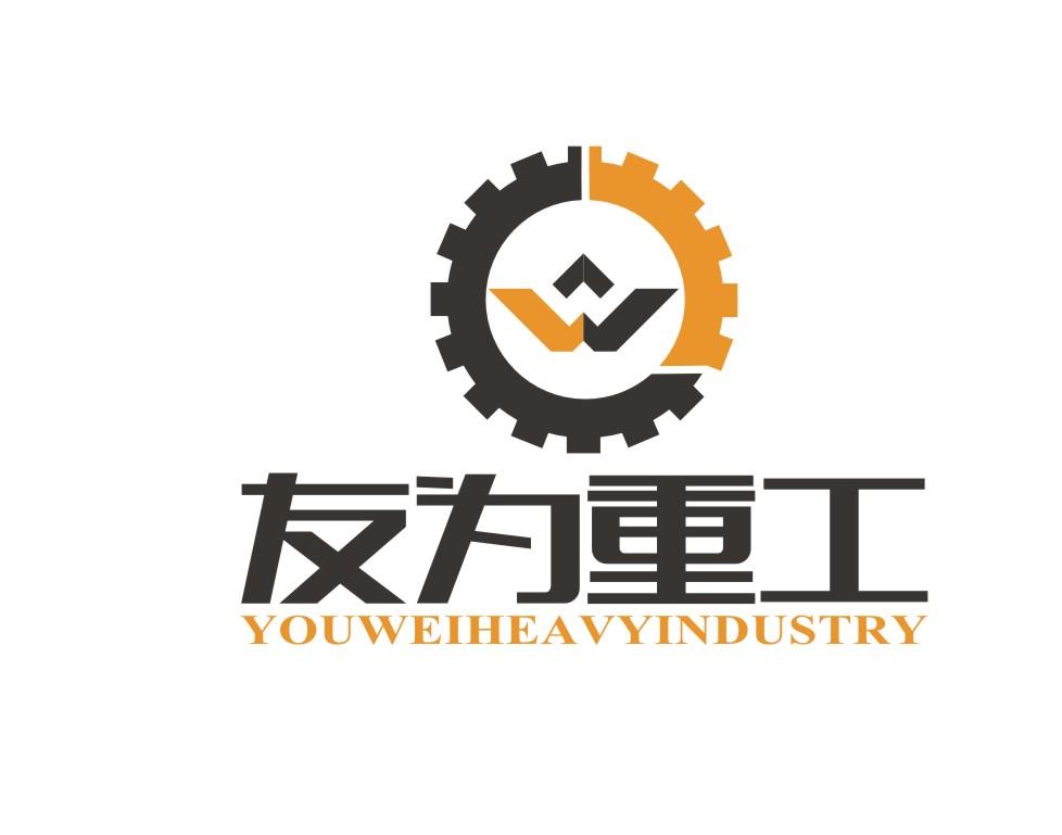 友为重工(天津)集团有限公司