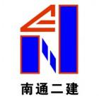 江苏南通二建集团有限公司
