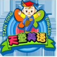 天童美语培训学校(天津)有限公司